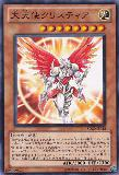 SD20-JP012  Archangel Kristya